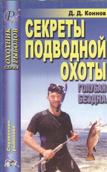 Сереты подводной охоты. Голубая бездна