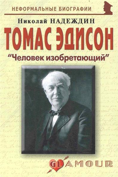 Томас Эдисон Человек изобретающий