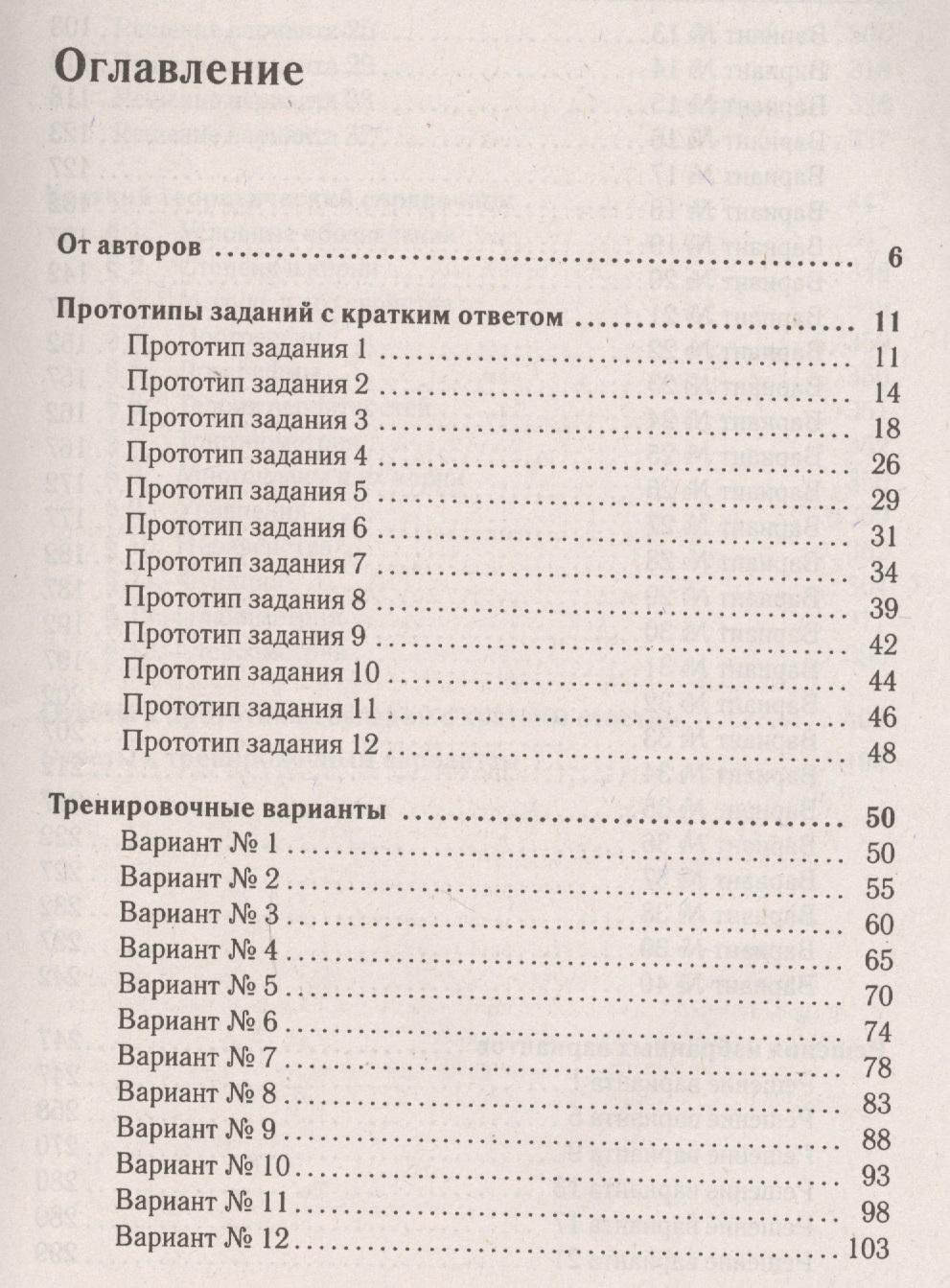 Решебник к тестам по математике егэ 2018 под редакцией лысенко