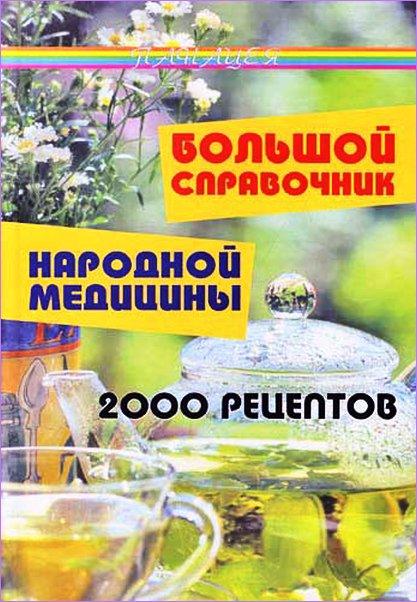 Большой справ. народной медицины 2000 рецептов