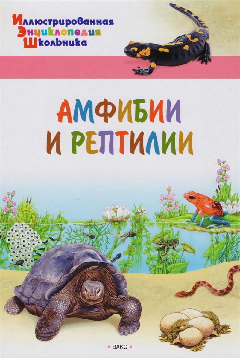 Амфибии и рептилии от Читай-город