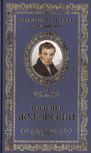 Великие поэты. Том 74. Василий Жуковский. Звезда любви