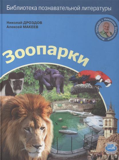 Дроздов Н., Макеев А. Зоопарки а а дроздов нервные болезни