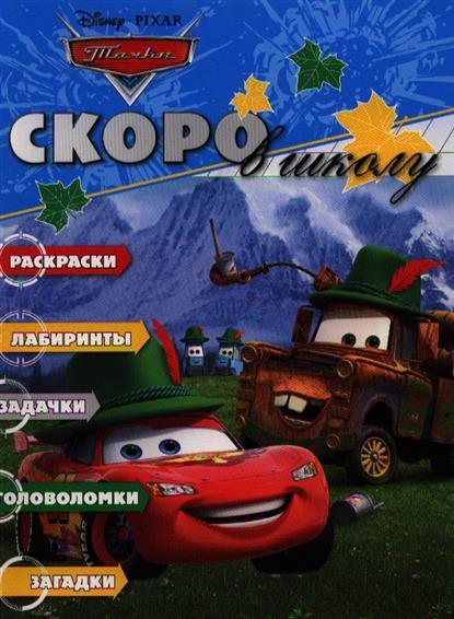 """Пименова Т. (ред.) Раскраска """"Скоро в школу"""" № РШ 1211 (Тачки)"""