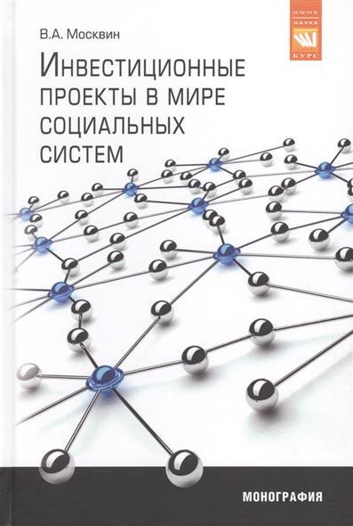 Инвестиционные проекты в мире социальных систем. Монография