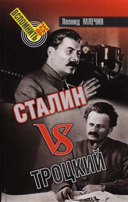 Млечин Л. Сталин VS Троцкий гитлер vs сталин тайна двух режимов