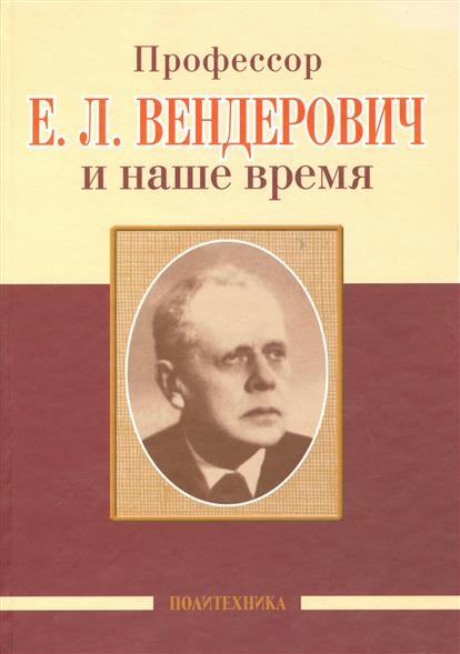 Профессор Е.Л. Вендерович и наше время