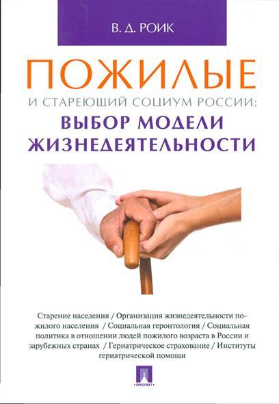 Пожилые и стареющий социум России: выбор модели жизнедеятельности
