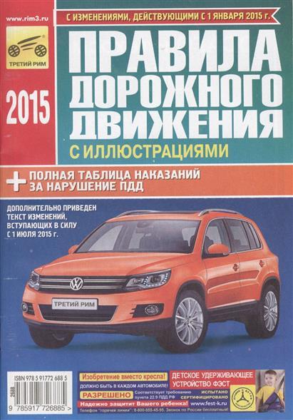 Правила дорожного движения Российской Федерации с иллюстрациями +полная таблица наказаний за нарушение ПДД по состоянию на март 2015 года
