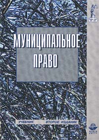 Бондарь Н. Муниципальное право Российской Федерации (учебник для вузов)