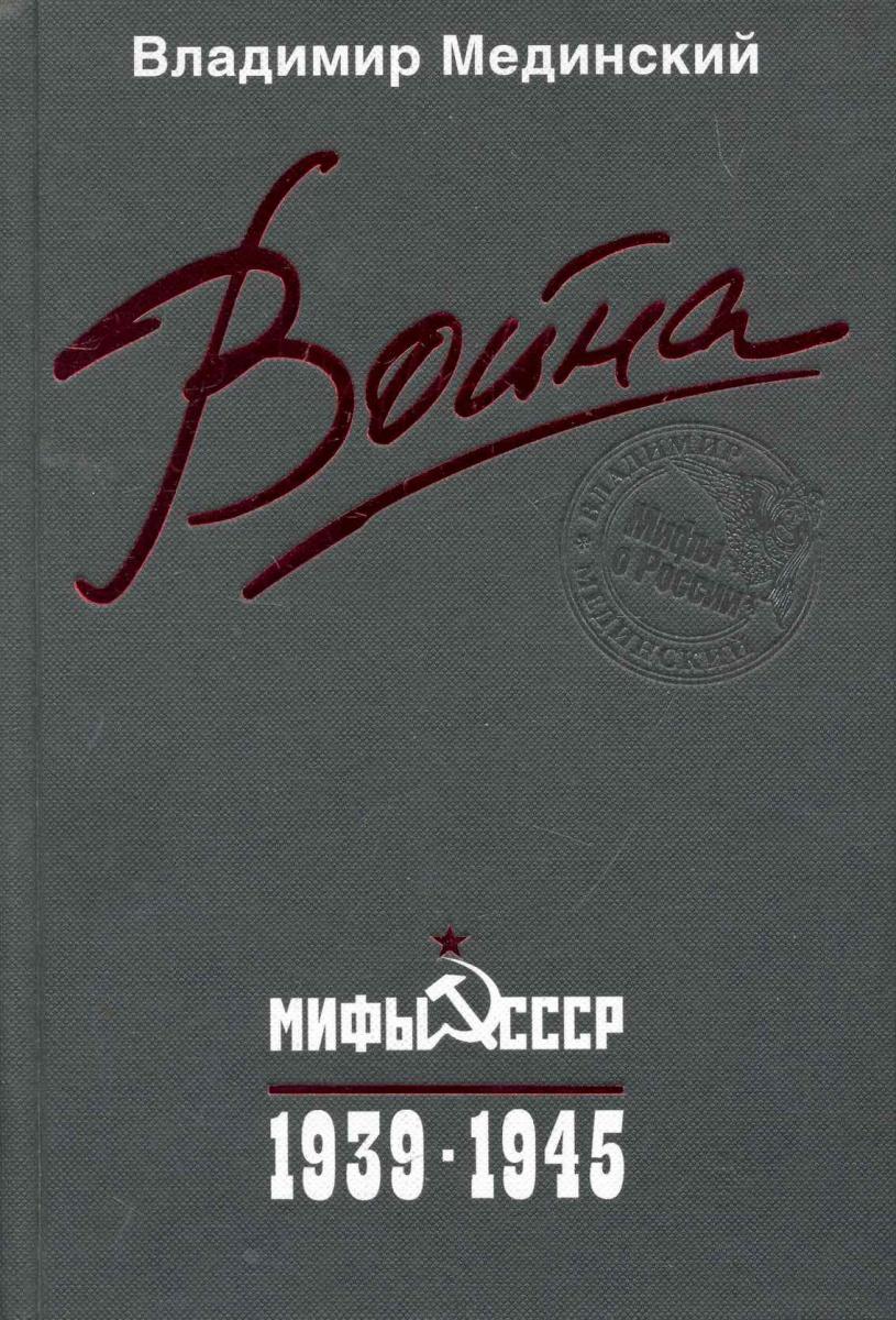 Мединский В. Война Мифы СССР 1939-1945