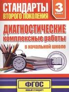 Диагностические комплексные работы в начальной школе. 3 класс