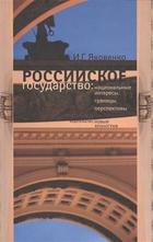 Российское государство: национальные интересы, границы, перспективы