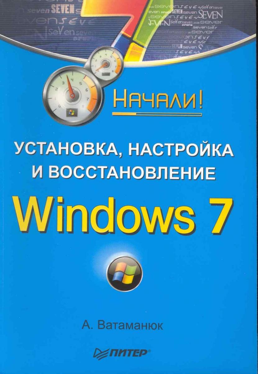 Ватаманюк А. Установка настройка и восстановление Windows 7 Начали ноутбук и windows 7