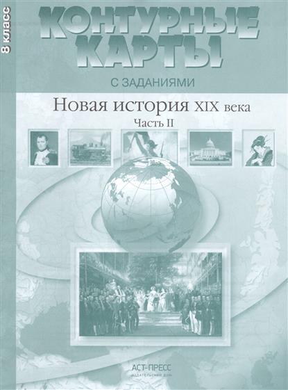Новая история ХIХ века. Часть II. 8 класс. Контурные карты с заданиями