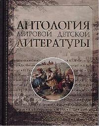 Антология мировой детской литературы т.7