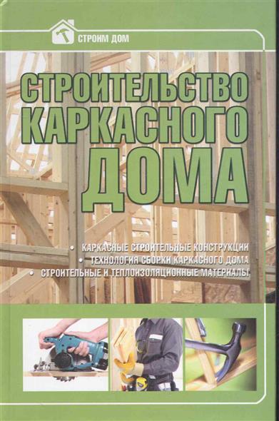 Строительство каркасного дома симонов е строительство дома быстро и дешево