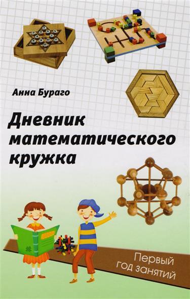 Дневник математического кружка: первый год занятий