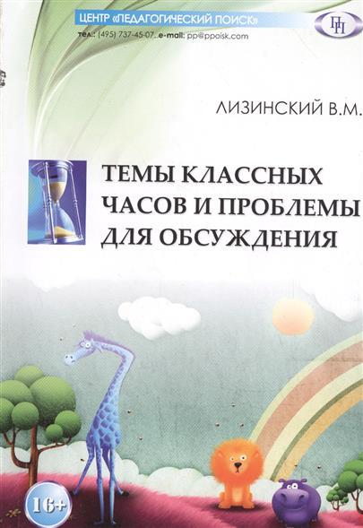 Лизинский В. Темы классных часов и проблемы для обсуждения ISBN: 9785915690447 в м лизинский классные родительские собрания темы и пояснения