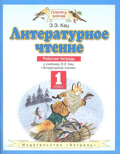 Литературное чтение 1 кл Р/т