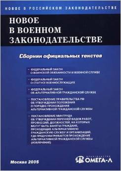 Новое в военном законодательстве РФ Вып. 5
