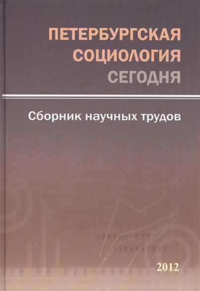 Петербургская социология сегодня. Сборник научных трудов. Выпуск 4, 2012