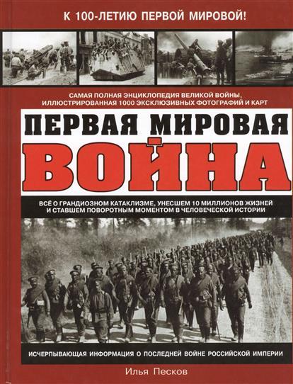 Песков И. Первая Мировая Война. Самая полная энциклопедия