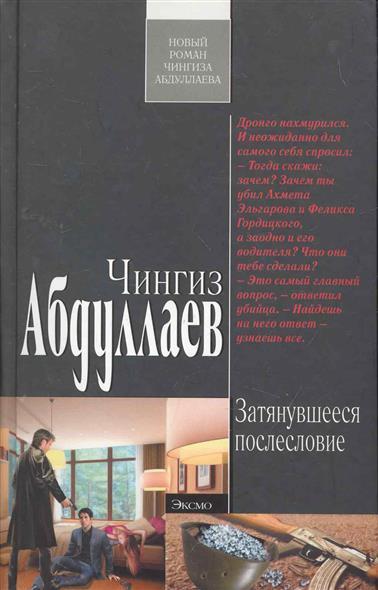 Абдуллаев Ч. Затянувшееся послесловие абдуллаев ч третий вариант