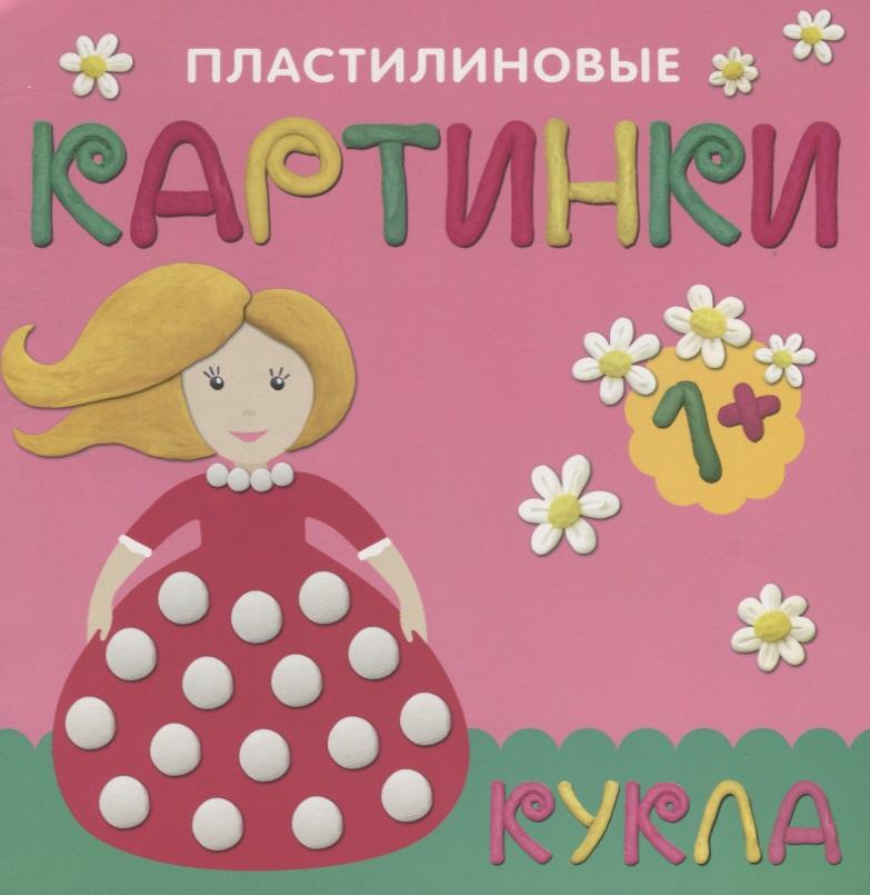 Романова М. Пластилиновые картинки. Кукла