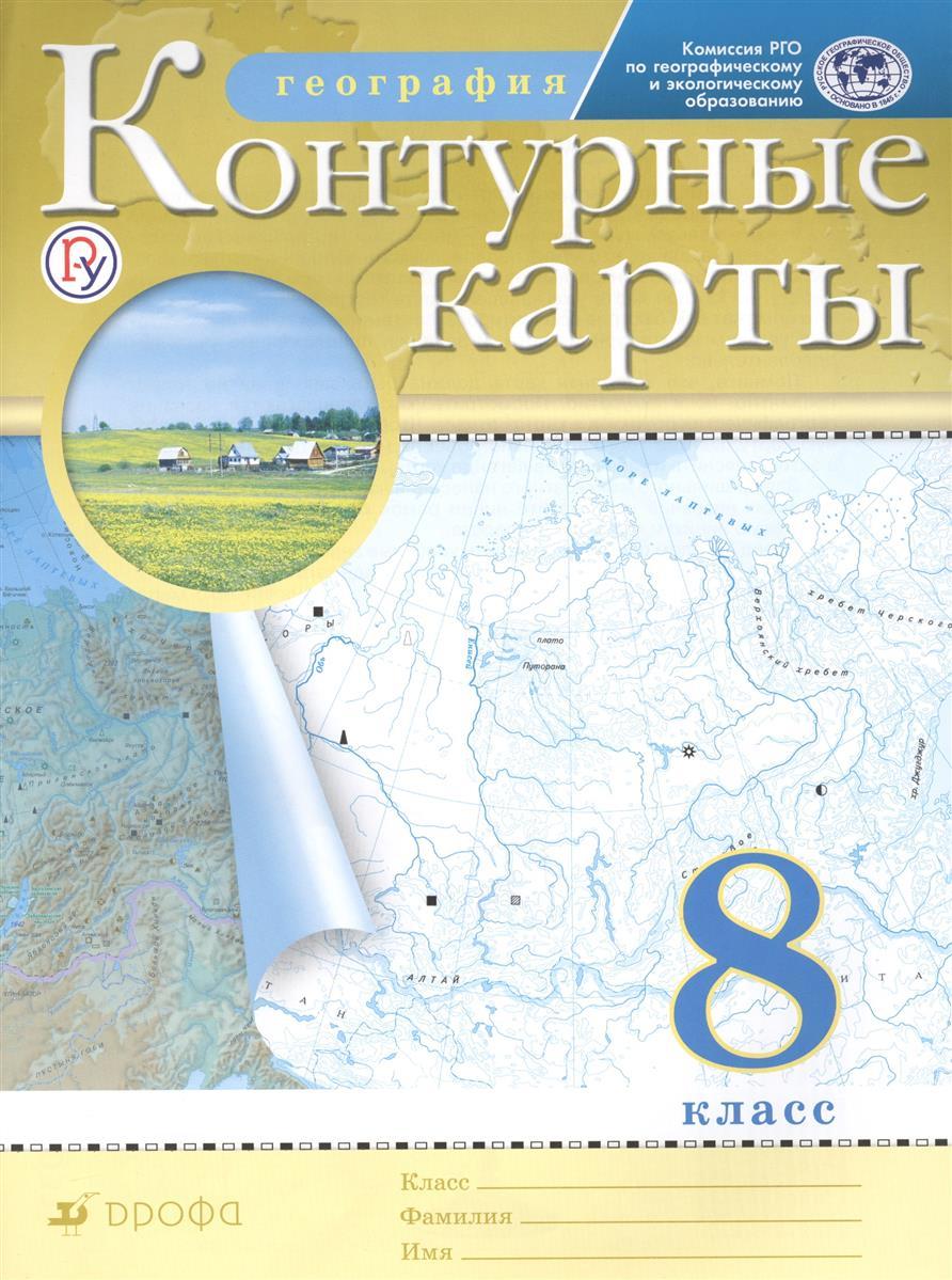 Приваловский А. (ред.) География. 8 класс. Контурные карты