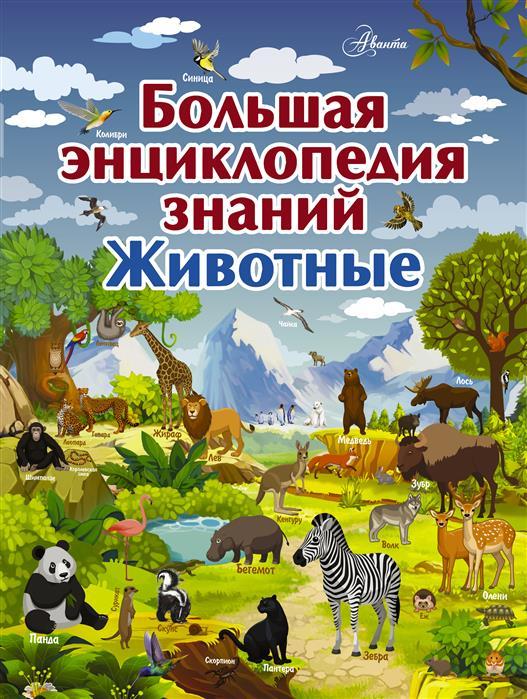 Вайткене Л., Филиппова М. Большая энциклопедия знаний. Животные