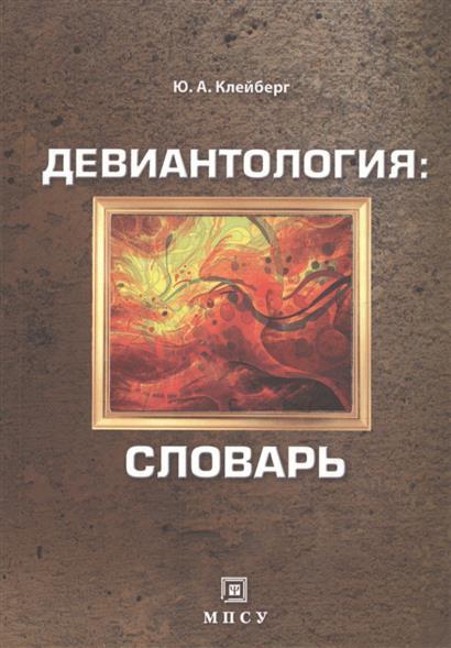 Книга Девиантология: словарь. Клейберг Ю. (сост.)