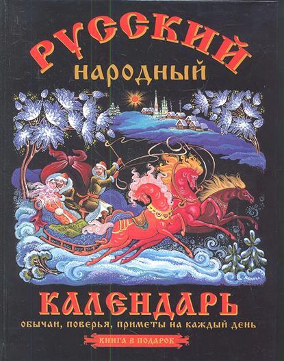 Русский народный календарь: обычаи, поверья, приметы на каждый день от Читай-город