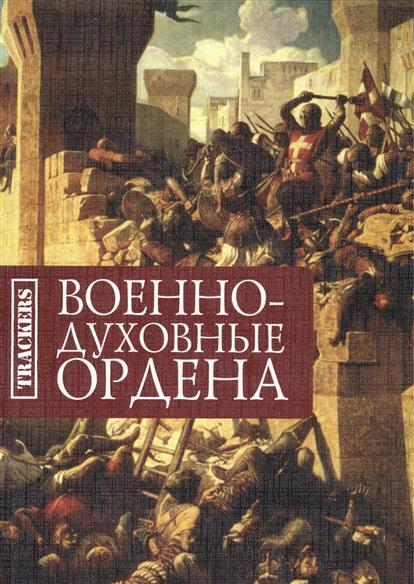 Дьячук И., Богатырев В., Пензиев М. Военно-духовные ордена