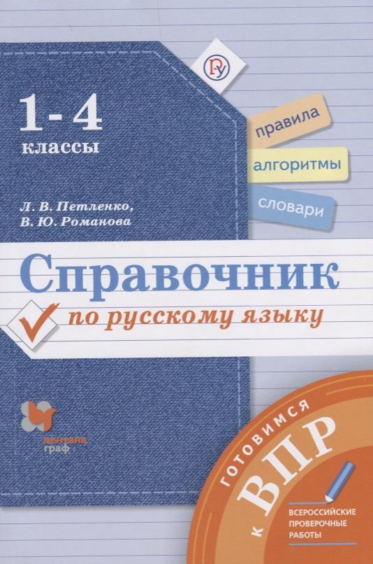 Петленко Л., Романова В. Справочник по русскому языку. 1-4 классы