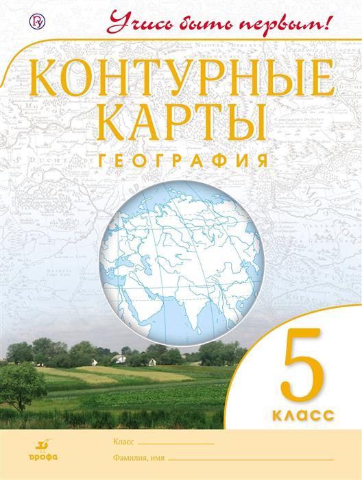Румянцев А. (сост.) География. 5 класс. Контурные карты география начальный курс 5 класс контурные карты