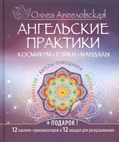 Ангеловская О. Ангельские практики: космикум, рэйки, мандалы ангельские практики