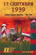 17 сентября 1939 Советско-польские конфликты 1918-1939