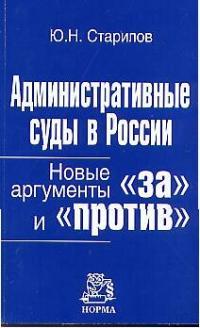 Административные суды в России Новые аргументы за и против