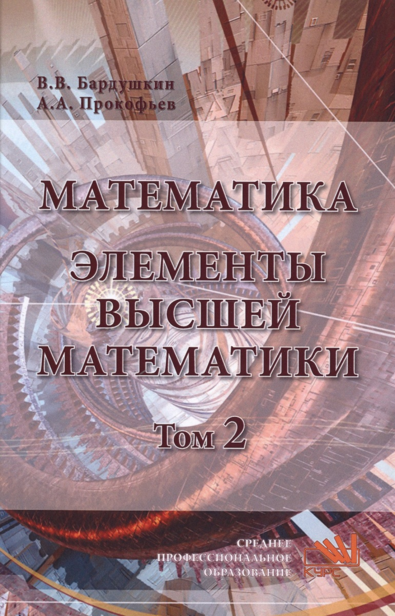 Бардушкин В., Прокофьев А. Математика. Элементы высшей математики. Учебник. Том 2 5pcs lot msm7719 01t msm7719 m7719 01t msm good qualtity hot sell free shipping buy it direct