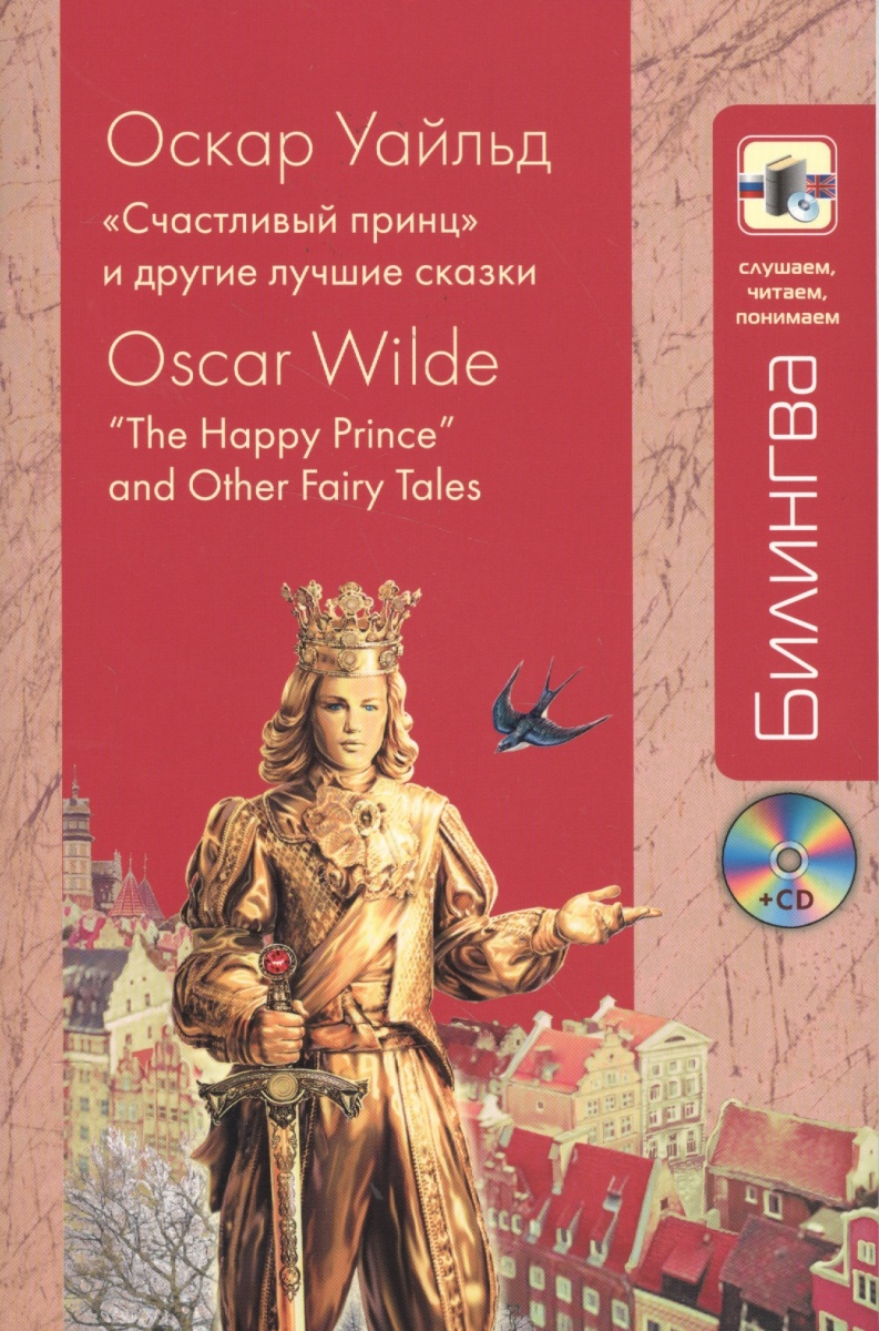 Уайльд О. Счастливый принц и другие лучшие сказки / The Happy Prince and Other Fairy Tales (+CD) the happy prince and other stories