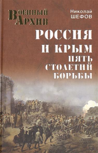 Шефов Н. Россия и Крым. Пять столетий борьбы