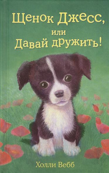 Вебб Х. Щенок Джесс, или Давай дружить! ISBN: 9785699681594 вебб х щенок барни или пушистый герой