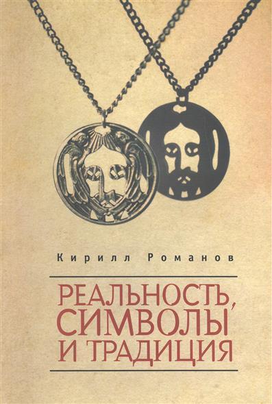Реальность, символы и традиция