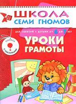 ШСГ Седьмой год Уроки грамоты Годовой курс для детей от 6 до 7