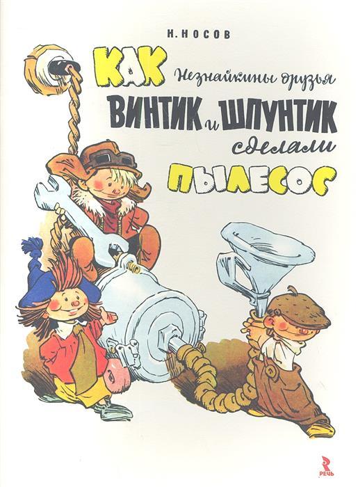 Носов Н. Как Незнайкины друзья Винтик и Шпунтик сделали пылесос ISBN: 9785926814566 каталки винтик и шпунтик каталка