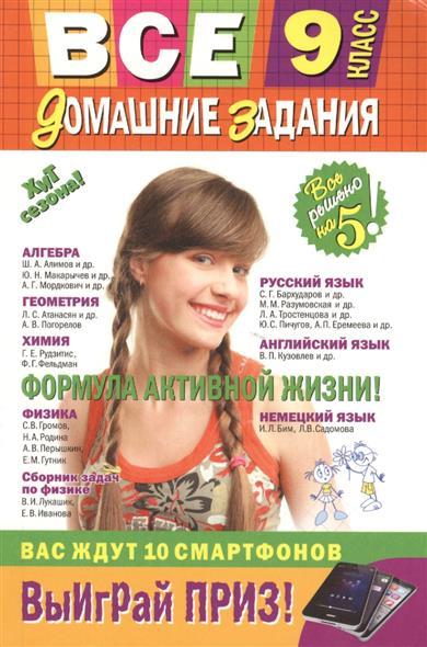 Все домашние задания. 9 класс. Решения, пояснения, рекомендации. 8-е издание, исправленное и дополненое