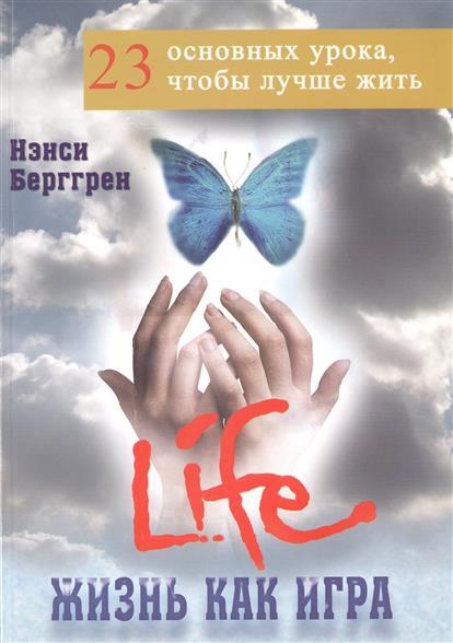 Жизнь как игра. 23 основных урока, чтобы лучше жить