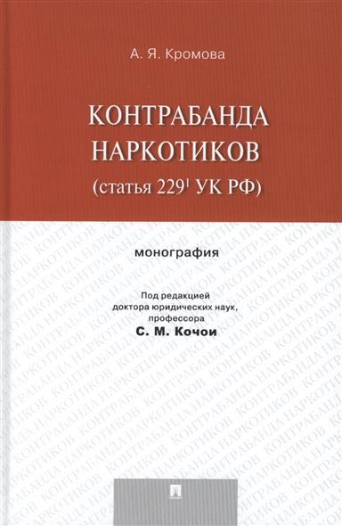 Кромова А. Контрабанда наркотиков (статья 229 УК РФ): монография ISBN: 9785392134885 ук рф