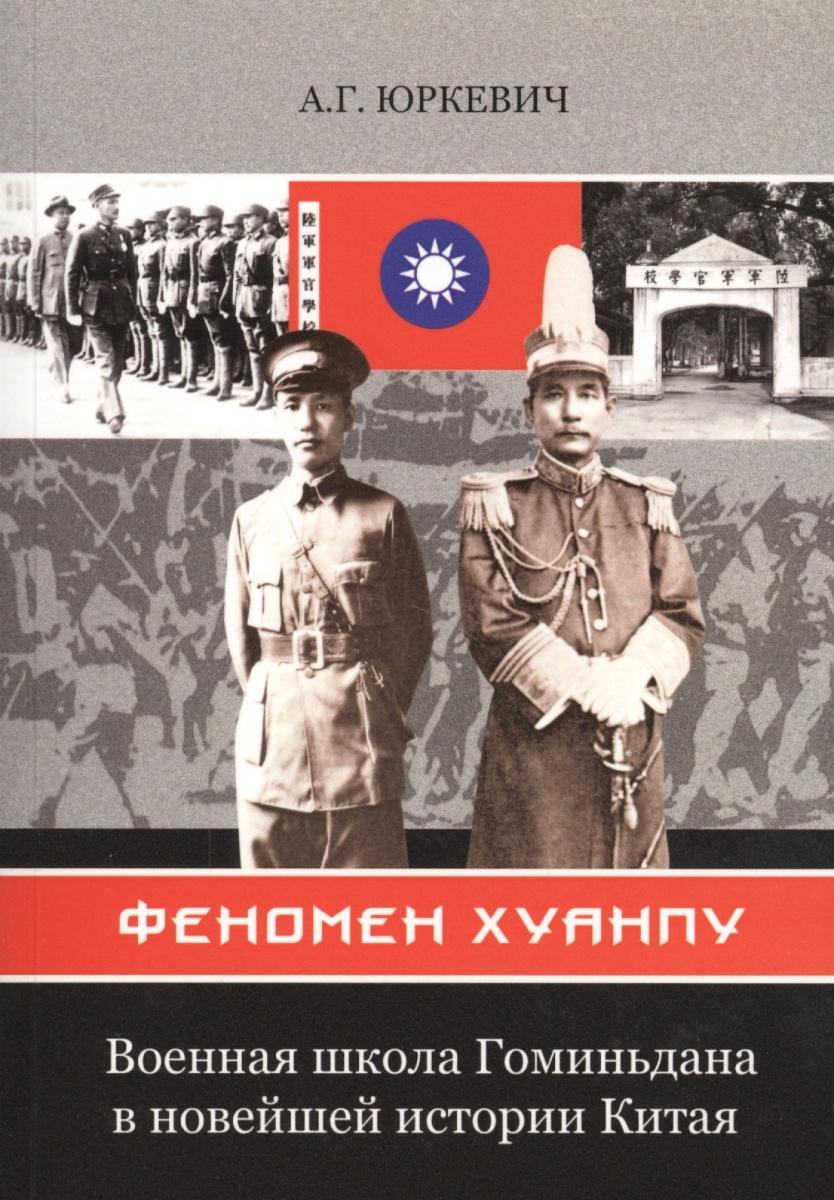 Юркевич А. Феномен Хуанпу. Военная школа Гоминьдана в новейшей истории Китая